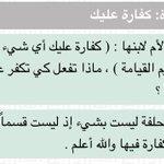 حكم عبارة: كفارة عليك #الشيخ_أحمد_الخليلي #غرد_بصورة #عمان https://t.co/COUt50RKHh