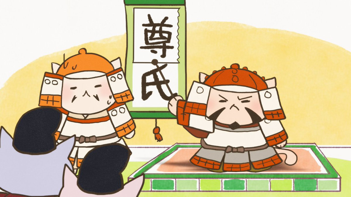 お昼だにゃ!本日9/28(水)18時45分よりNHK Eテレさんでねこねこ日本史アニメ「足利尊氏、ゼッコーチョー!」の放
