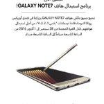 برنامج إستبدال هاتف الـ #GalaxyNote7 في #قطر https://t.co/1OPHh0mz8Q