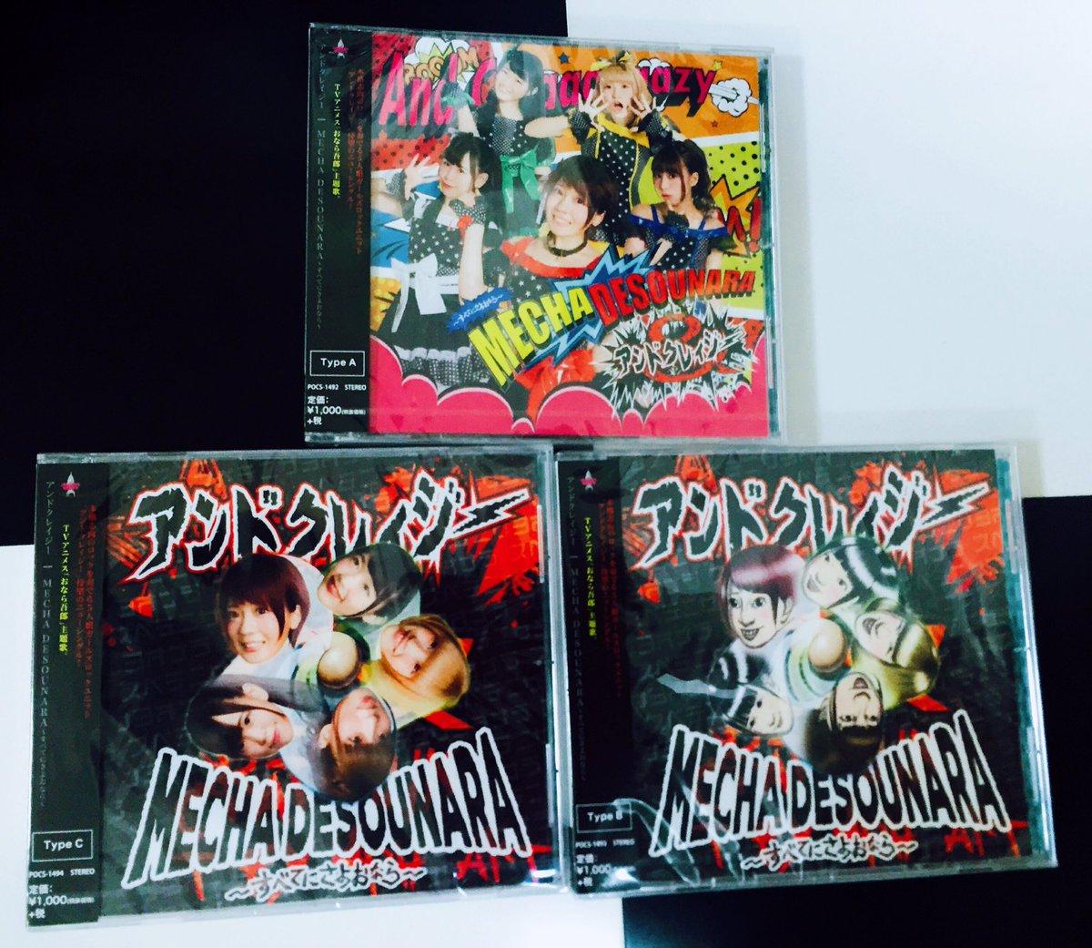 【CD Release💿✨】アンドクレイジーNEWシングル「MECHADESOUNARA~すべてにさよおなら~」アニメ