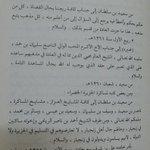 ࿐🇴🇲࿐ هكذا كان التسامح المذهبي في عهدالسيد سعيدبن سلطان يأمر عماله بعدم التعرض للمذاهب الدينية هكذا أرتقينا إلى المجد https://t.co/kF9nAxHyra