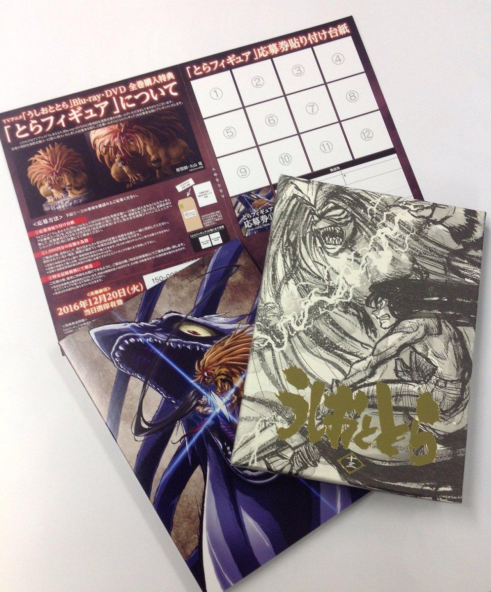 【商品情報】ついにBlu-ray、DVDの最終第13巻が本日発売!外箱ジャケットは藤田先生描き下ろしの1枚です!!また、
