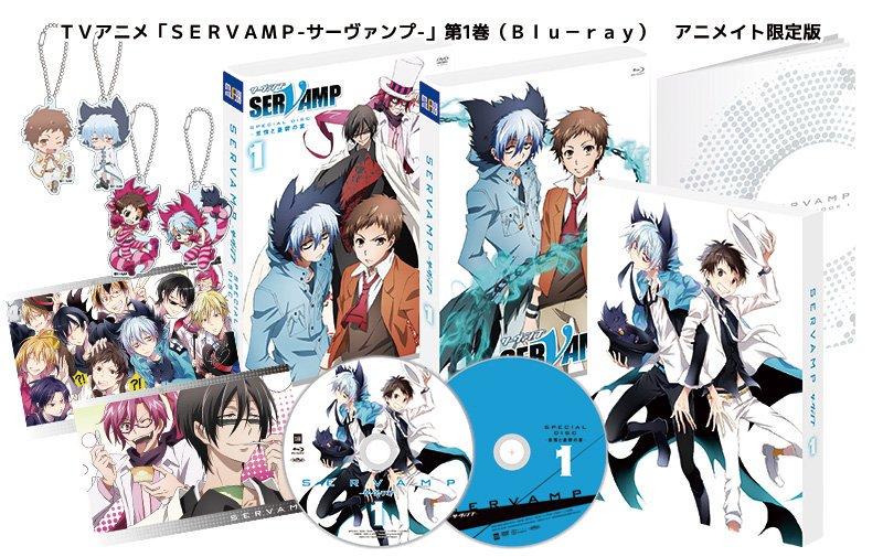 【発売情報】TVアニメ「サーヴァンプ」BD&DVD第1巻が本日発売!アニメイト限定版にはキャスト出演特典映像DVDなど豪