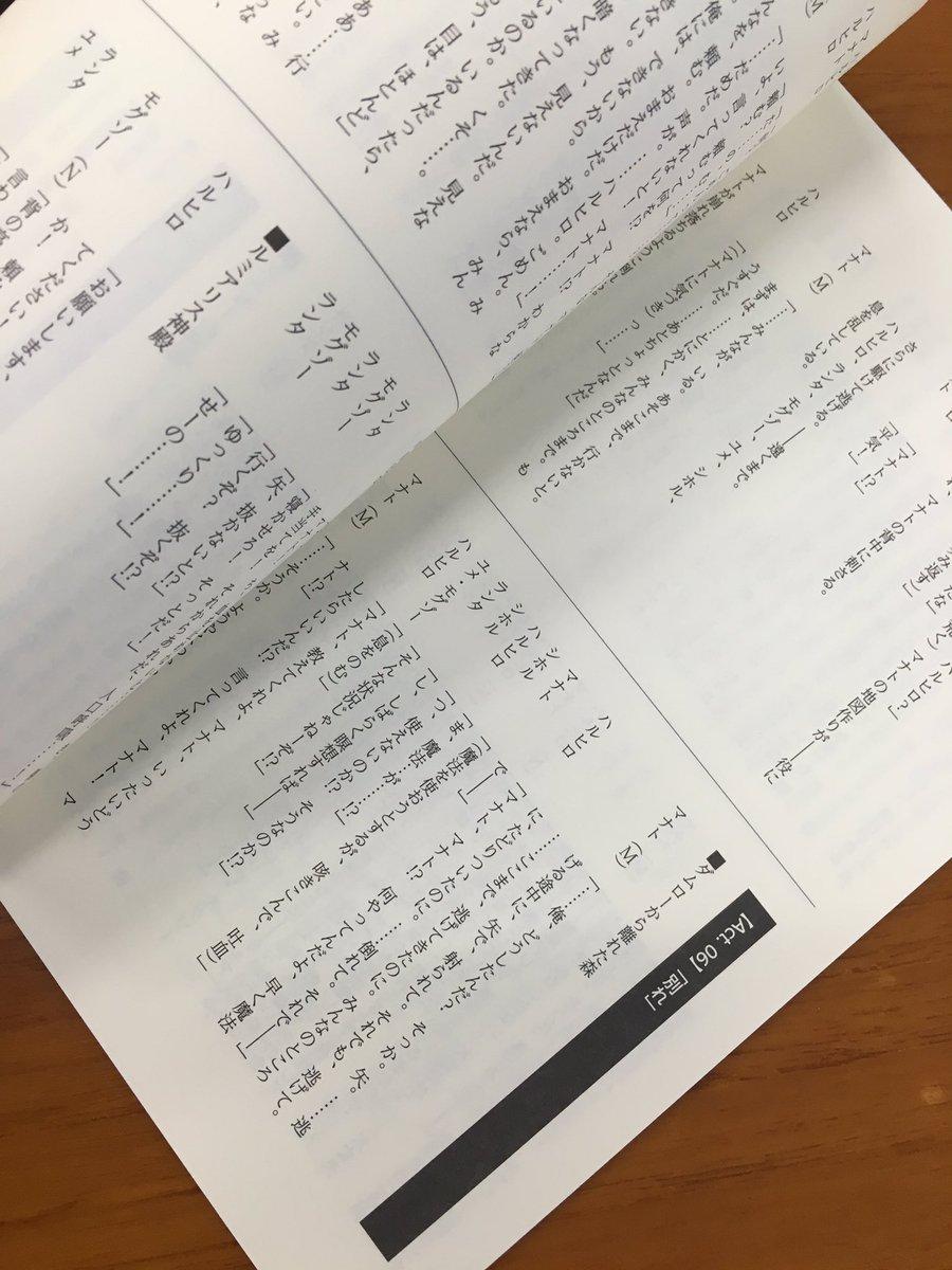 【激奏BD本日発売!】そしてこちらは、原作・十文字青先生の書き下ろしシナリオブック。52ページにわたるドラマが!そして、