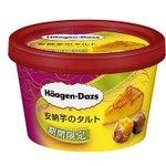 ハーゲンダッツの限定ミニカップ「安納芋のタルト」種子島産のサツマイモを贅沢に使用 https://t.co/c85Qun0cYd https://t.co/xjw449p1n2
