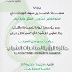 محطة جائزة الرؤية لمبادرات الشباب 2016 الثانية في #إبراء ، حضوركم تشريف #عمان #شباب_عمان #بديه #المضيبي #إبراء https://t.co/cHtzdu6jhe