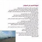 شروط التخييم على السواحل #موسم_التخييم_الشتوي 2016/2017 #بيئة_قطر #قطر  #Qatar https://t.co/6jznrBq08z
