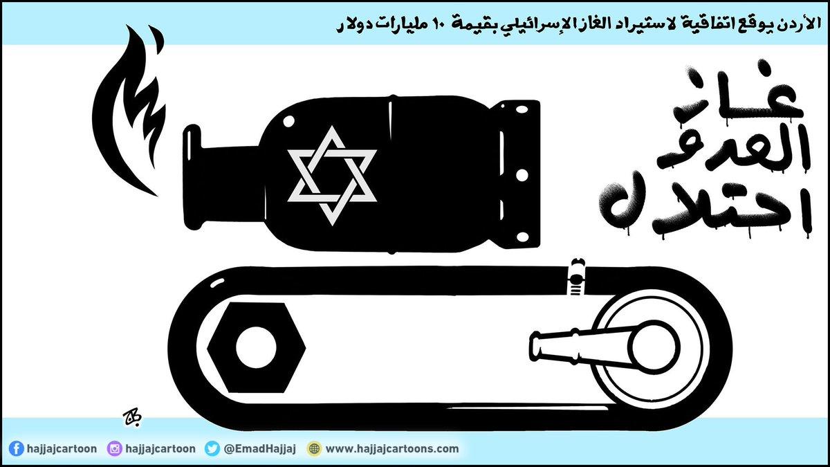 #كاريكاتير: #كاريكاتير