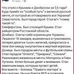 Что стало с #Крымом и #Донбассом за 2,5 года российской агрессии https://t.co/zsMVkzhuqc