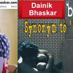 Why Government is Not taking Strict and Suitable Legal Action for #अश्लील_अखबार_Dainik_Bhaskar https://t.co/qXoxzSDdLa