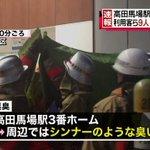 【シンナーのような臭い】高田馬場駅で異臭 9人が気分が悪くなるなどして手当て https://t.co/517KDhTPyo 手当てを受けている9人は13歳から42歳までの男性4人、女性5人でいずれも軽症だという。 https://t.co/qu0LTAfSUA