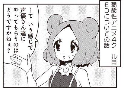 【86-2】 あいまいみー【86】 / ちょぼらうにょぽみ