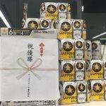 札幌の球団事務所宛に、サッポロビール( @SapporoBeer )さんよりお祝い頂きました!ありがとうございますm(_ _)m #lovefighters #宇宙一を目指せ #爆ぜる #lovebeer https://t.co/rxKQ3ZAcey