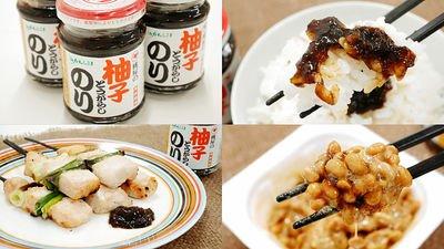 「ごはんですよ」に柚子こしょうを加えた「柚子とうがらしのり」を炊きたてご飯や焼き…の投稿写真