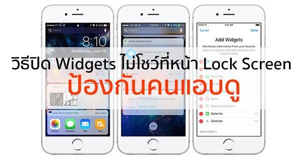 วิธีปิด Widgets ไม่โชว์ที่หน้า Lock Screen บน iOS 10 [ป้องกันคนแอบดู] https://t.co/1qu1w8GjC8 #iOS10 #iOS10TH https://t.co/pywB1uR6aC