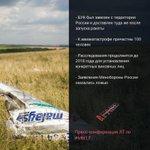Итоги пресс-конференции о результатах расследования по катастрофе Боинга #MH17 в одной картинке 👇 https://t.co/pYY0KZlH0k