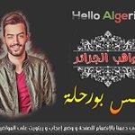 #HelloAlgeria #المواهب_الجزايرية @AnisBourahla1 #َالجزائر #َانيس_بورحله #AnisBourahla #واش_تقول_للدنيا #اندلسية 📽👇😍 https://t.co/G7co2OH6Yq https://t.co/igekiEXd8x