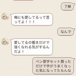 夫婦のLINE「愛してるの響きだけで」 https://t.co/EYsiy0CkD5 https://t.co/xmE37Jq9cp