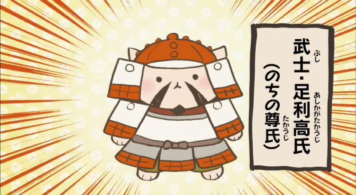 ちょっとザンネンだがやる時はやる漢、部下の信頼が厚い尊氏。京のゴダイゴを倒して室町幕府を開く。今回、カリカリが至極だと思