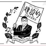 「いとうせいこうフェス」2日間AbemaTVで生放送決定 https://t.co/jSPz9TtVqk https://t.co/P5FkhRTeDh