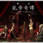 「好奇心に、殺される。」作家・江戸川乱歩、没後50年である2015年に、フジテレビ『ノイタミナ』枠にて放送されたアニメ『