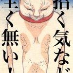 本来の猫。 #招き猫の日 #浮世絵 #歌川国芳 https://t.co/yfKgPq1WEf