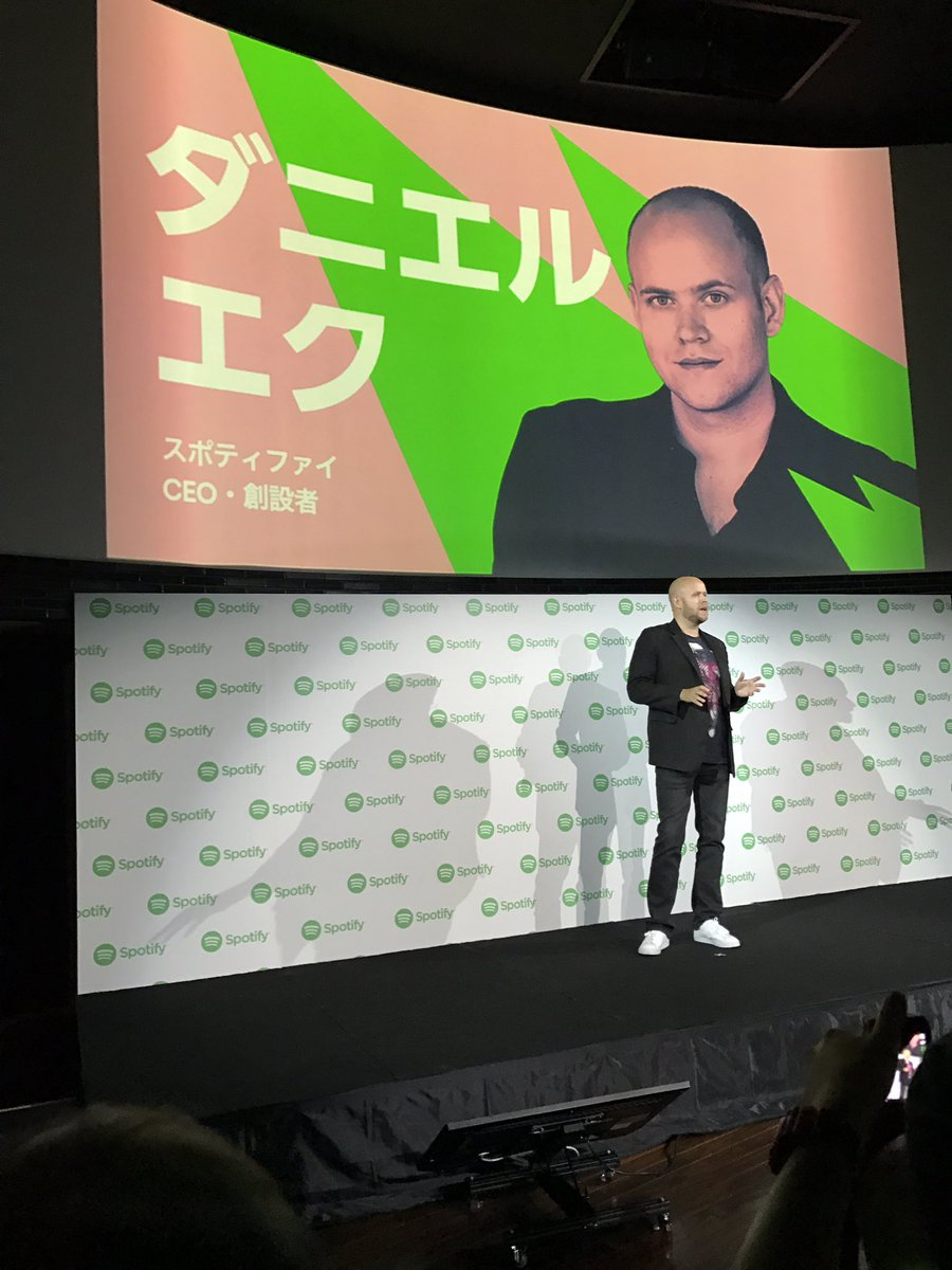Spotify 日本でついに開始です! 発表会にはCEOダニエル・エクが来日しています。詳しくはサイトをご覧ください #spotifyjapan https://t.co/k5izpbljWt