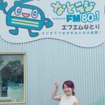 【おしらせ!】 平山真衣の楽曲、「music」が エフエムなとり(なとらじ・80.1MHz)の10月度パワープレイに選ばれました〜  10月の間、毎日3〜4回ほど流れるそうです! 聴いてやってねー! 【やったーヽ(♡´∀`♡)ノ】 https://t.co/xH5HZIDwPY