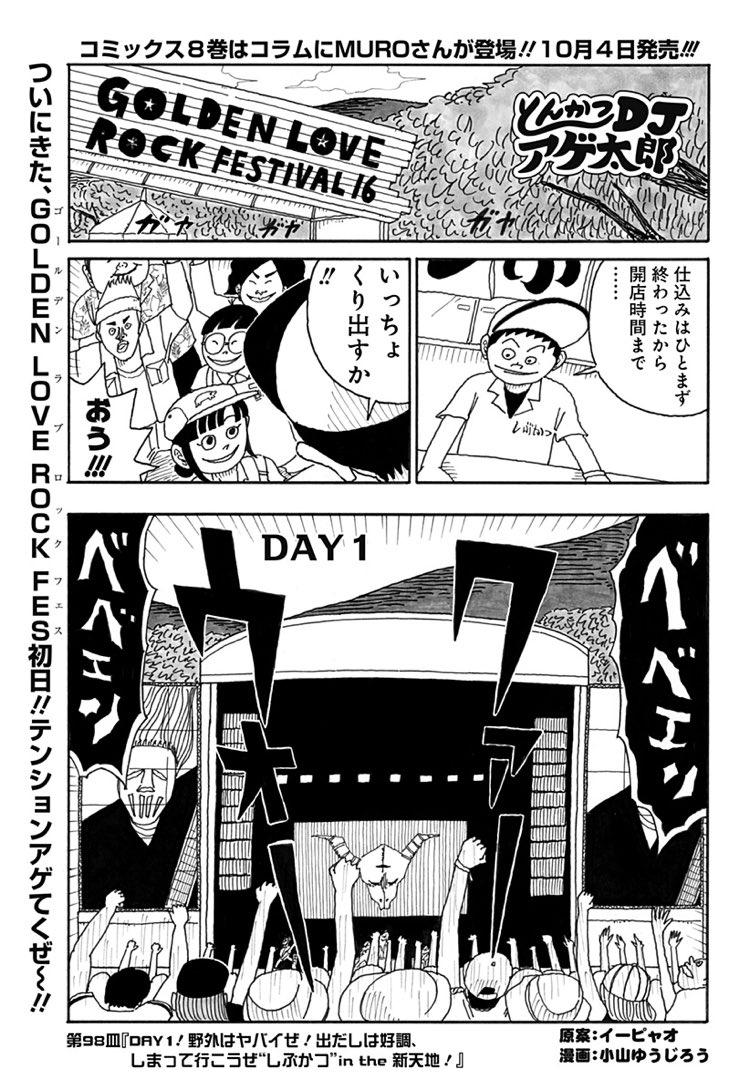 本日「とんかつDJアゲ太郎」最新98皿更新です!読んでると夏が恋しくなるフェス満喫回、揚太郎はどんな初日を過ごすのか…ぜ