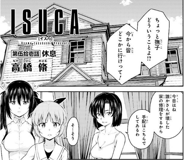 【更新情報】 コミックス第8巻、10月4日発売予定!! 『ISUCA』 妖魔に襲われたところを美少女に助けられた真一郎。