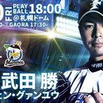 2016年レギュラーシーズン最終戦の先発投手は、武田勝。 試合後に引退セレモニーが行われます。  #lovefighters #宇宙一を目指せ #爆ぜる https://t.co/TtNRRRVlu0