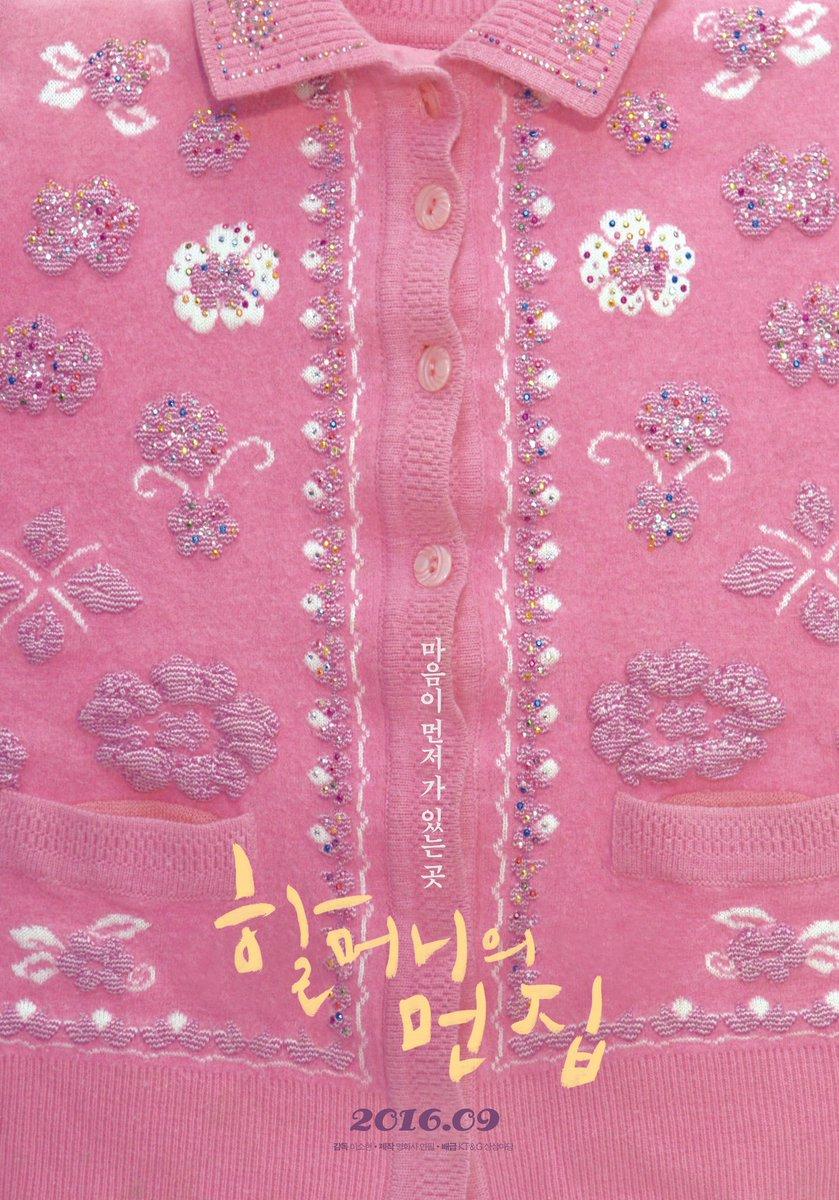*할머니의 옷장에서 잠시 빌려온 분홍색 옷으로 만들었다는 영화 <할머니의 먼 집> 티저포스터. 최근에 본 가장 예쁜 포스터가 아닌가 생각이 든다. 포스터만으로 영화가 기대되는 것은 참 오랜만이다. https://t.co/FdbRboPHnU