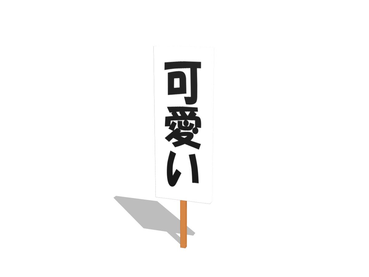 可愛い札【MMDアクセサリ配布】 / 交響楽 さんのイラスト #nicoseiga #im6142256 帰宅部活動記録
