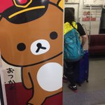 京急線、リラックマ車両だ。 pic.twitter.com/ObbJEaWmGM