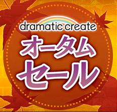 【オータムセール明日9/30まで!】OZMAFIA!!-vivace-のDL版が値下げになるdramaticcreate