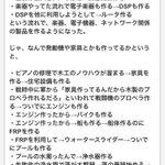 明日のお昼に、この「ヤマハのコピペ」が本当なのかヤマハ本社で聞く、っていう記事が出るから楽しみにしててよね! https://t.co/E4cTeujI6x