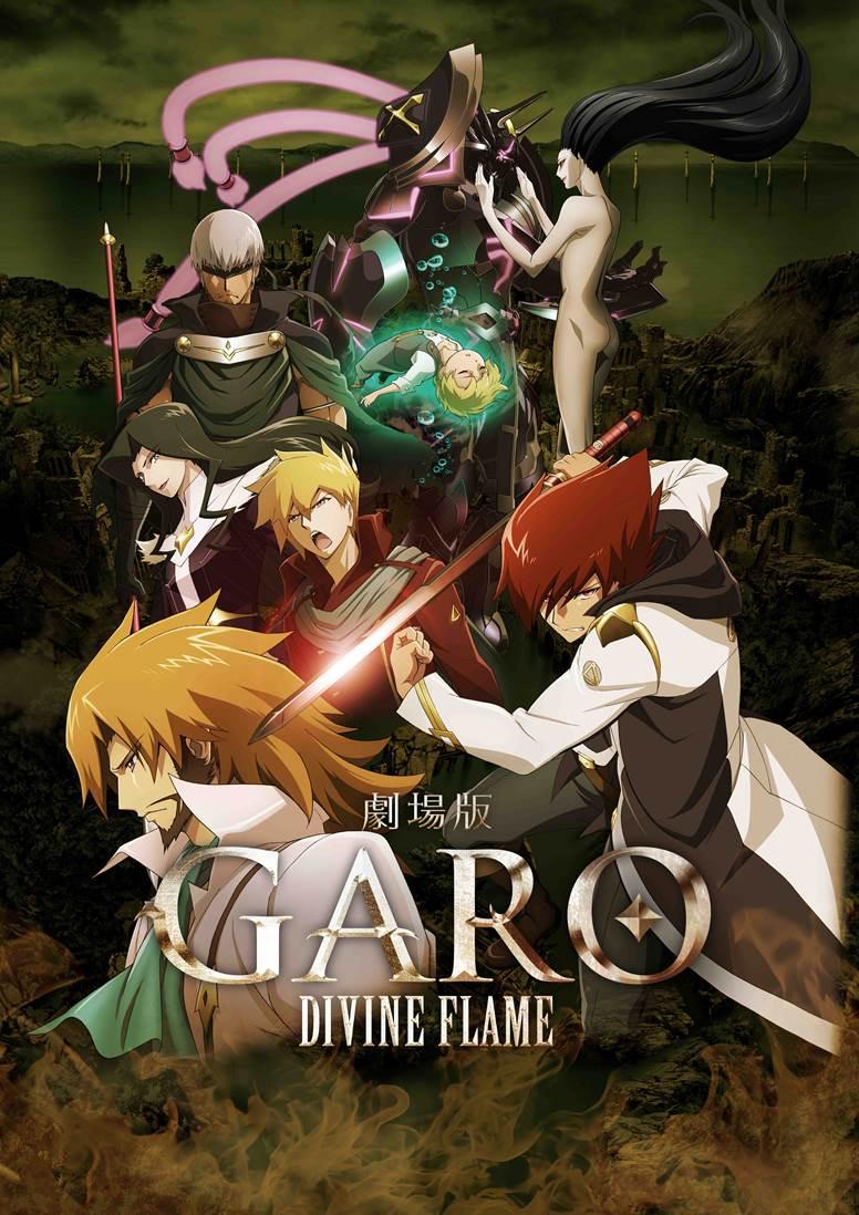劇場版「牙狼<GARO>-DIVINE FLAME」Blu-ray&DVD12/2発売決定!初回版はOP・E