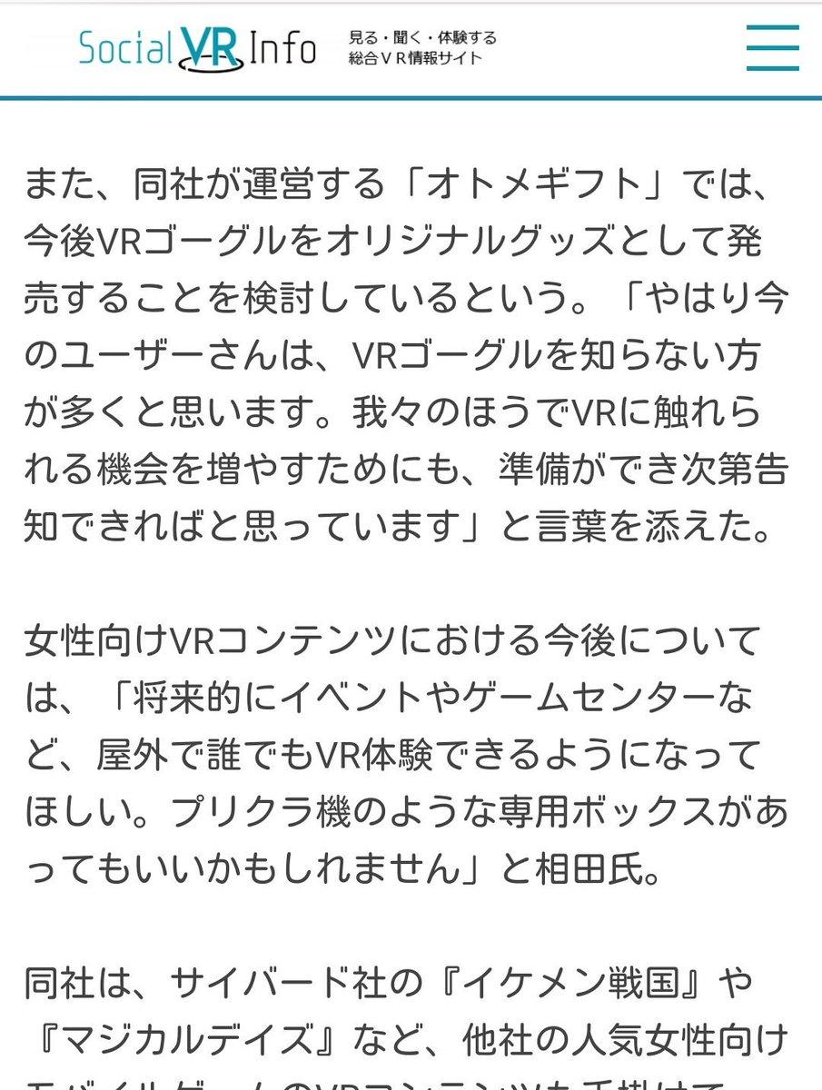 枕男子。オープニング曲が花江君。女性が歌ってると思ってたーっ!聴きなおしてもわからん。。。恐るべし、花江夏樹氏。VRは持