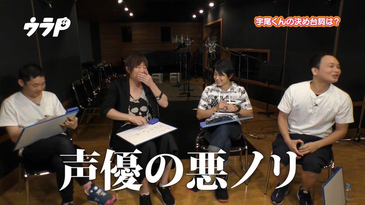 明日の「ウラP」をチラ見せ!声優陣が悪ノリしてアイアム野田さんをいじり倒します。「ぐらP&ろで夫Ⅱ」はTOKYO