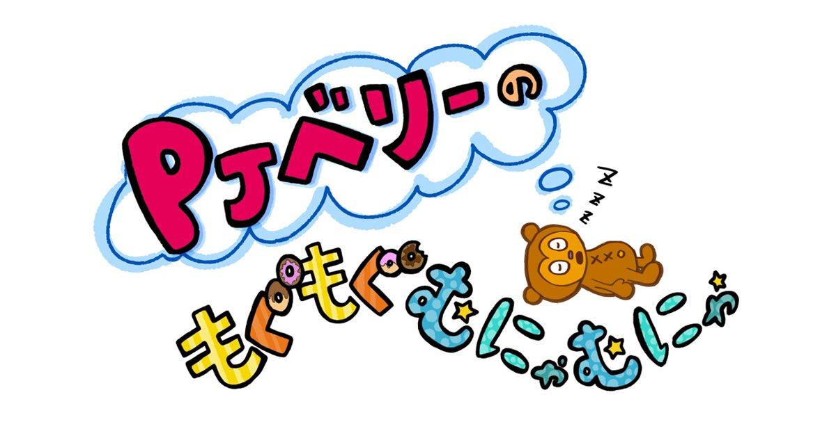 ショートアニメ #PJベリーのもぐもぐむにゃむにゃ 10月13日(木)から毎週、連続放送開始🎉 フジテレビ 深夜番組 #