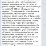 Это версия про #MH17 ближе всего к реалиям людоедского Кремля https://t.co/w3BDnGipgk