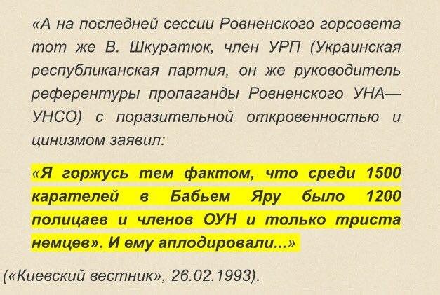Украинские офицеры ваффен сс галиции