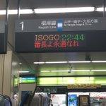 石川町駅の電光掲示板が #baystars https://t.co/AZeWUd7yvN