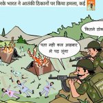 Meanwhile Our Brave Jawan during Surgical Strike #JaiHind #SaluteToTheArmy https://t.co/p3u2lT5e5q