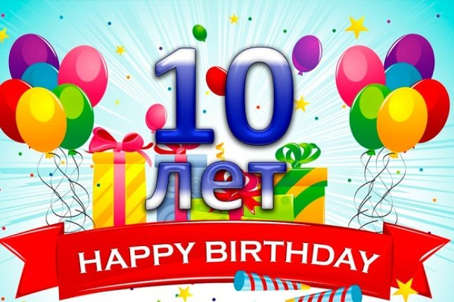 Поздравления 10 лет внуку 82