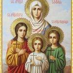 30 сентября православные христиане отмечают День памяти святых мучениц Веры, Надежды, Любови и матери их Софии. https://t.co/nSlTsoEBBq