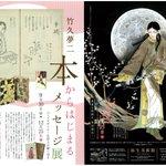 """9月30日(金)開館しています。本日より弥生美術館""""#山岸凉子展 「光 -てらす-」""""、竹久夢二美術…"""