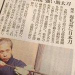 刃物の町として知られる岐阜県関市がふるさと納税の返礼品に日本刀を加えるそうです。寄付金は300万と5…
