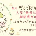 【喫茶すみっコ】皆さんお待ちかね、大阪での開催が決定しました!とってもかわいい新メニューも登場します…