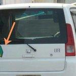 علامة إجبارية في #اليابان أي ياباني بأول سنة قيادة وكبار السن! تعني أن السائق لا يجيد القيادة ! https://t.co/PAscPYIQAO
